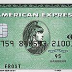個人用アメックスカードと法人用アメックスビジネスカードの違いについて