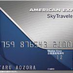 アメックススカイトラベラーカードとプレミアカードを徹底比較