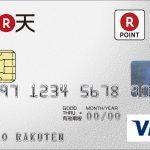 楽天カードとYahoo!JAPANカード(YJカード)で迷ってるので比較してみた