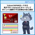 Yahoo!JAPANカード(YJカード)nanacoチャージでポイント貯める方法