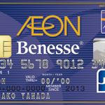 ベネッセイオンカード(WAON一体型)特徴スペック・メリットデメリットまとめ