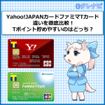 Yahoo!JAPANカード(YJカード)とファミマTカードの違いを徹底比較!Tポイント貯めやすいのは?