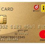 毎月の携帯料金の支払いにおすすめしたいクレジットカードランキング