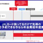 JALカード持ってるだけで先得の先行予約できる今なら年会費初年度無料