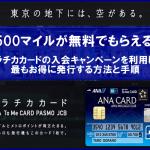 ソラチカカード入会キャンペーンを最大限利用して1500マイルを無料で入手する方法