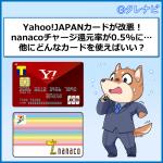 Yahoo!JAPANカードのnanacoチャージ還元率0.5%へ改悪!他にnanacoチャージでポイント貯まるカードは?
