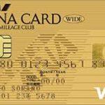 ANAワイドゴールドカードのメリットデメリットとブランドの違い比較