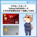 リクルートカードとYahoo!JAPANカードどちらがお得か徹底比較してみた