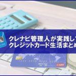 クレナビ管理人が実践しているクレジットカードを使ったキャッシュレス生活まとめ