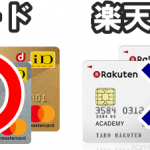 dカードと楽天カードどちらがおすすめなのか比較してみた
