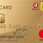 dカードGOLDで毎年2万円分のdポイントを貯める4つのコツ