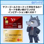 ヤフーゴールドカードってあるのか?ヤフーカードを使い続けるとインビテーションもらえる?