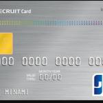 リクルートカードにゴールドプラチナの上位カード存在する?