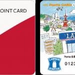 dポイントカードとPontaカードどちらがおすすめなのか違いを比較した結果