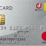 dカードをdカードGOLDにアップグレードするメリットを徹底解説!