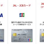 JALカードのキャッシングの利用方法と返済方法について