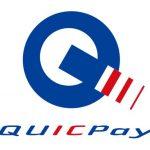 QUICPayカードはコンビニで使える?支払いできる?コンビニでチャージできる?