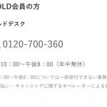 dカードGOLDの利用限度額いくら?最大100万円に設定されることも