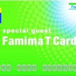 ファミマTカードはずっと年会費無料!メリットデメリットまとめ
