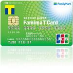 ファミマTカードの作り方と登録方法まとめ