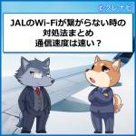 JALの無料Wi-Fiが繋がらない時の対処法 通信速度は速い?