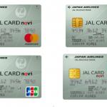 JALカードnaviの利用限度額いくら?学生なら申込む価値あり?