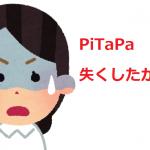 PiTaPaを紛失した時の問い合わせ先・利用停止と再発行の手順