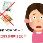 切手を郵便局以外で買えます!意外と便利な購入場所と購入方法