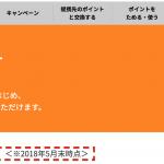 【完全保存版】nanacoポイントの絶対得するお得な使い方まとめ