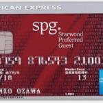 SPGアメックスカードのメリットデメリットまとめ
