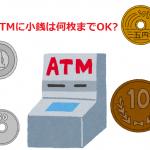 ATMの小銭の入金や引き出しは硬貨の枚数何枚まで?ATMで両替できる?