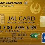 JALカードSuica CLUB-Aゴールドカードのメリットデメリットまとめ