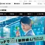 Suicaで新幹線に乗る方法まとめ!そのまま改札を通っても大丈夫?