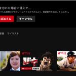 Netflixを無料期間内に解約.退会する具体的な手順まとめ