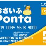 おさいふPontaとPontaカードの違いについて徹底比較