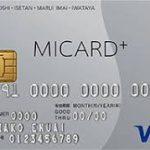 MIカードプラスとMIカードプラスゴールドの違いを徹底比較