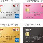 楽天カード(AMEX)のメリットと他カードの違いについて徹底調査