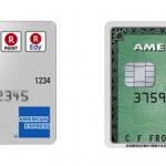 AMEXブランドの楽天カードとアメックスグリーンカード比較!!おすすめどっち?