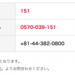 Y!mobileの携帯料金の支払いが遅れた/引き落としできてなかった時の対処法