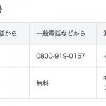 Softbankの携帯料金の支払いが遅れた/引き落としできてなかった時の対処法