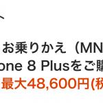 auに乗り換えると最大5万円以上のキャッシュバックもらえるキャンペーン実施中!?
