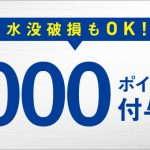 Softbankに乗り換えると最大4万円以上キャッシュバックもらえるキャンペーン実施中!?