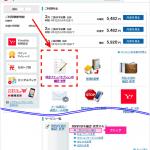 Y!mobileを解約すると違約金は9500円!!さらに最小限に抑える方法