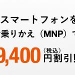 auを解約すると違約金は9500円!!解約金を無料にする方法とは??