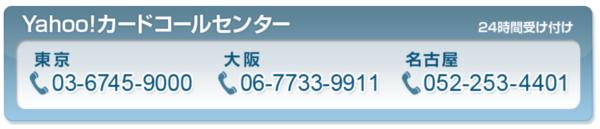 額 利用 可能 Yahoo カード
