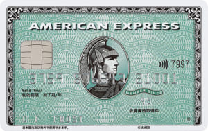 アメリカン・エキスプレスカード