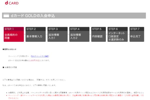 dカードGOLDの申し込み画面