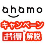 ahamoのキャンペーン