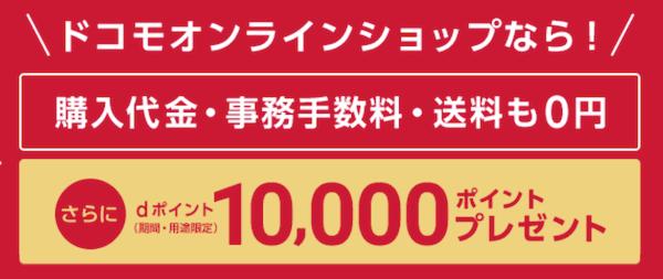 ドコモオンラインショップならSIMのみの申し込みで10,000ポイントプレゼント