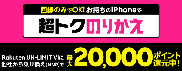 今のiPhone12で楽天モバイルへの乗り換えキャンペーン
